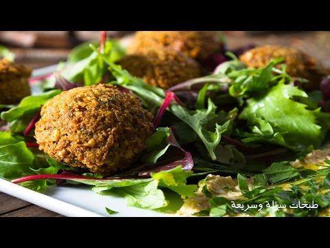 طريقة عمل الفلافل الفلسطيني Recipes Vegan Recipes Palestinian Food