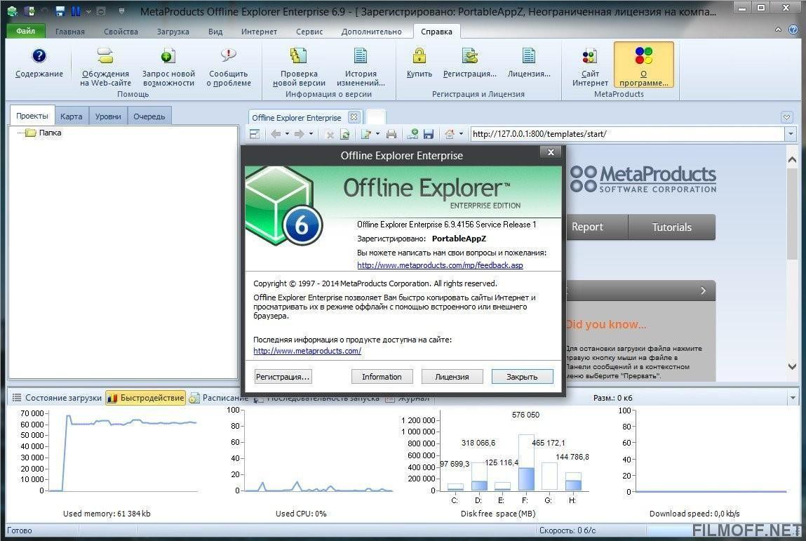 metaproducts offline explorer pro 6.3