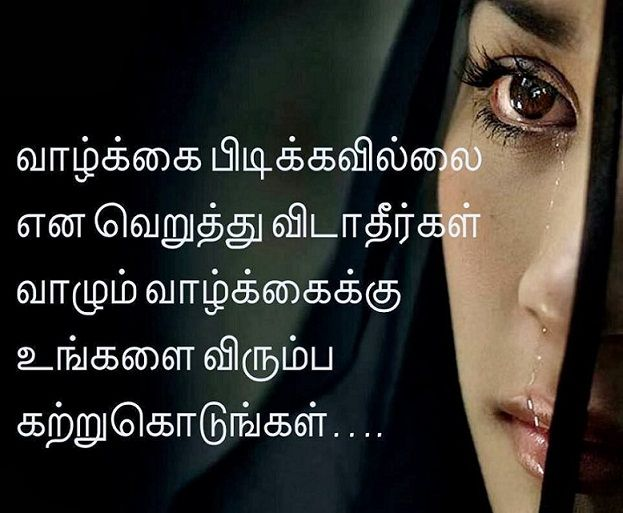 Heart Touching Kavithai Images Vday Images Quotes Life Quotes