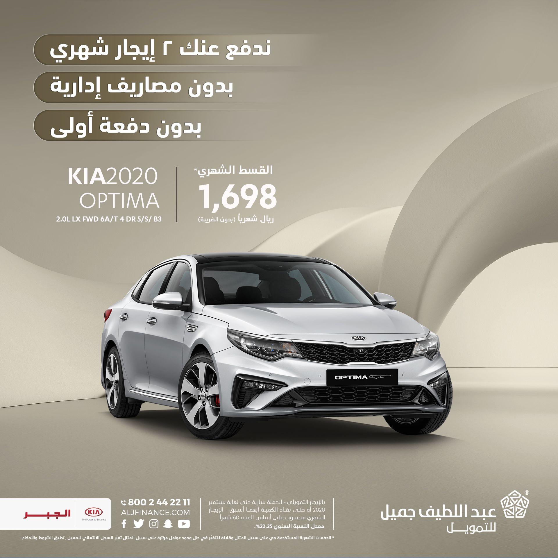 عروض السيارات عروض عبداللطيف جميل علي سيارات كيا بدون دفعة أولي عروض اليوم Sports Car Car Saudi Arabia
