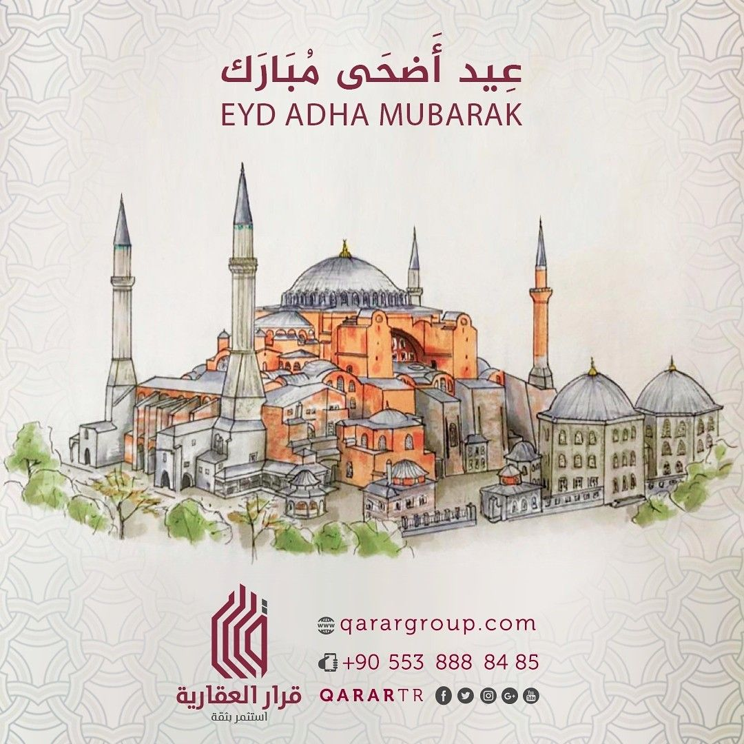 تتقدم قرار العقارية بالتهنئة لكم بمناسبة حلول عيد الاضحى المبارك وتتمنى لكم عيدا سعيدا وكل عام
