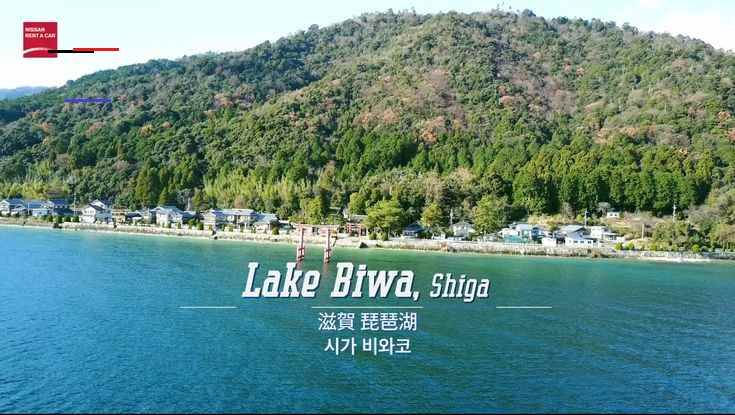 Traveling around Kansai in Japan. You have to stop by the beautiful Lake Biwa in Shiga Prefecture. #japankuru #kansai #shiga #LakeBiwa #lake #mountain #travel #nissan #rentacar #roadtrip #kansaivacation #traveljapan #sightseeing #nature #landscape #leisure #ocean #sea #lake #nature #滋賀 #観光 #ドライブ #関西旅 #関西 #日産 #日産レンタカー #自然 #琵琶湖 #海 #山 #自然<br>