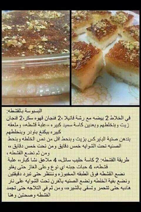 بسبوسة القشطة Yummy Food Dessert Arabic Food Food Recipies