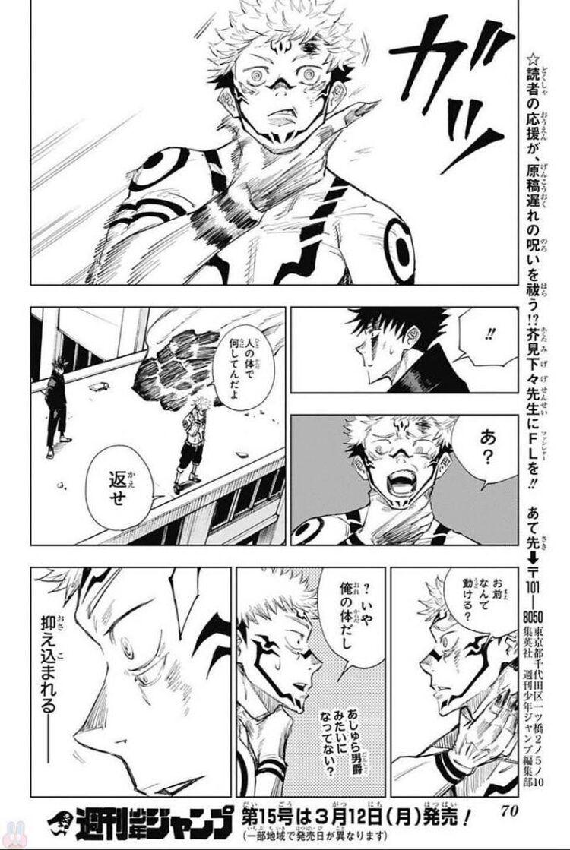 バンク 廻 漫画 戦 0 呪術