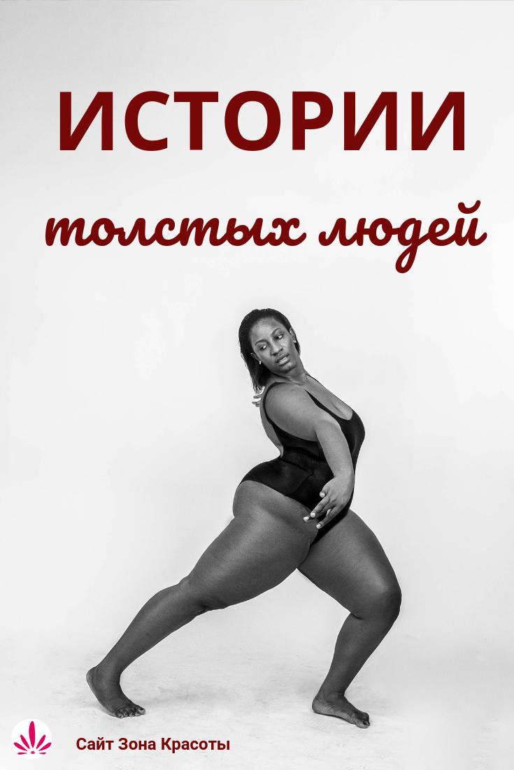 Мотивационный фильм похудение