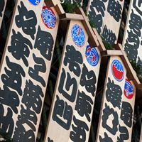 Japan - Signboards called maneki at Minamiza kabuki theater in Kyoto