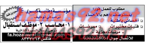 وظائف خاليه السعوديه وظيفة جريدة اليوم 4 4 2015 Pandora Screenshot Screenshots Pandora