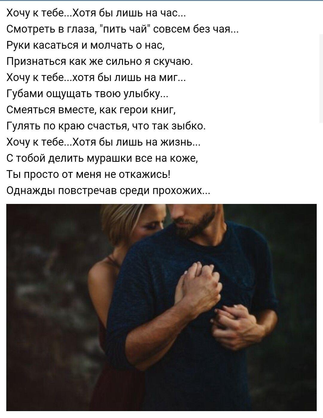 картинка хочу к тебе картинка