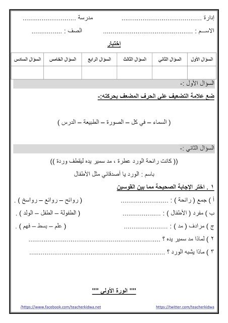 نموذج إمتحان المسح الشامل الخاص بالقرائية للصفوف الرابع والخامس والسادس الإبتدائي والأول والثاني الإعدادي Education