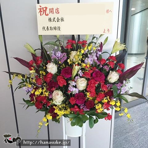開店 祝い 花