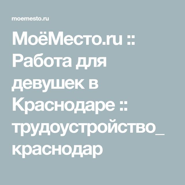Работа в краснодаре вакансии для девушки наталья гончарова веб модель