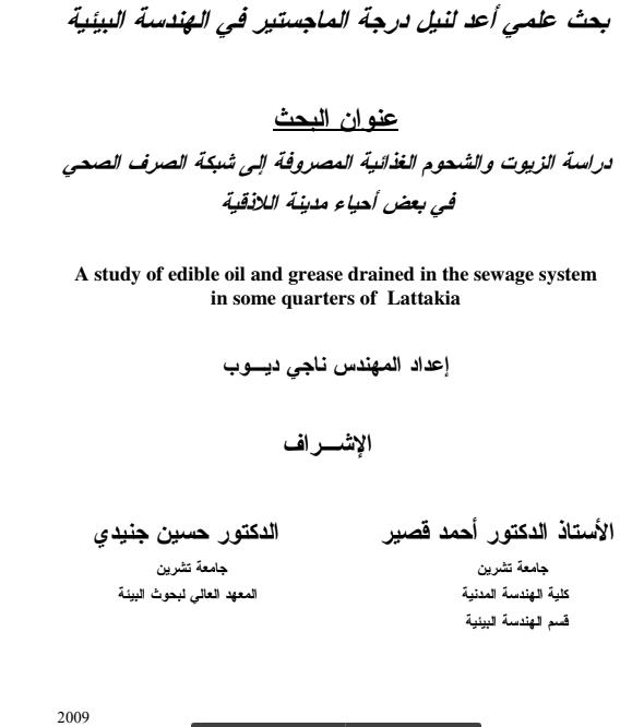 الجغرافيا دراسات و أبحاث جغرافية دراسة الزيوت الشحوم الغذائية المصروفة إلى شبكة الص Edible Oil Sewage System Oils