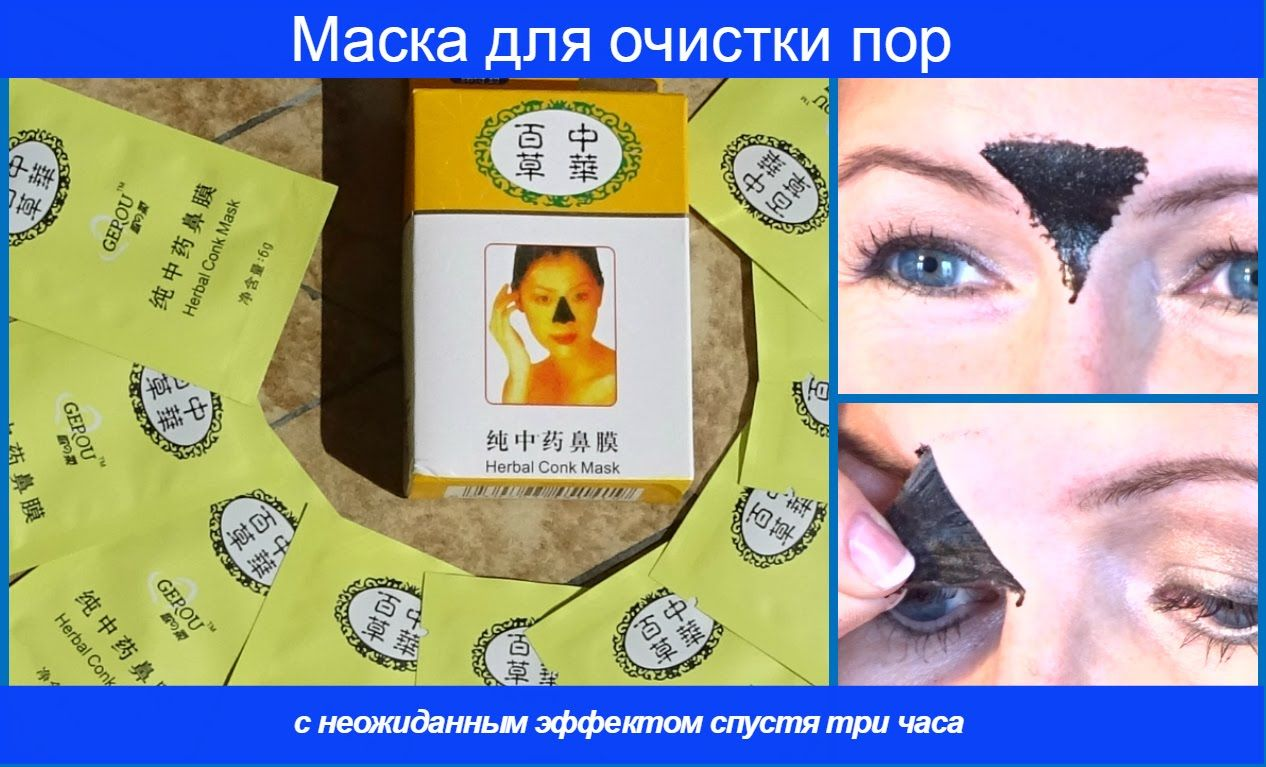Испытания маски для очищения пор кожи HerbalConk Mask  прошли с большим успехом. Но вот финал этих испытаний был неожиданным.