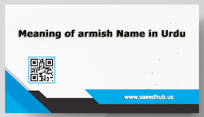 Armish Name Meaning in Urdu | islamic names with meaning