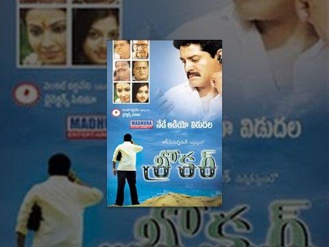 Broker Full Length Telugu Movie R P Patnaik More Info On Http Lifewaysvillage Com Movie Broker Full Length Telugu Movie R Telugu Movies Movies Telugu