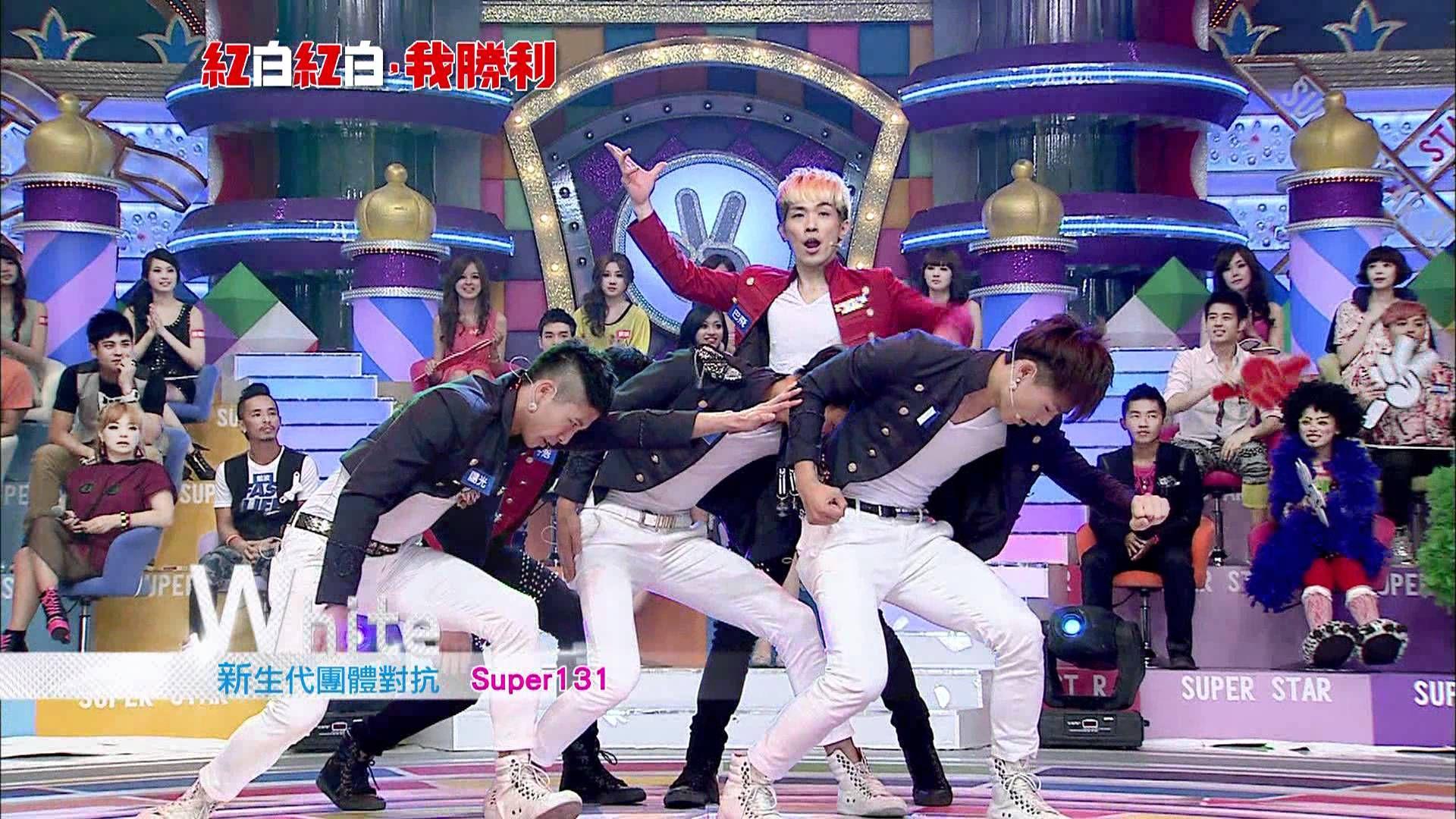 『紅白紅白我勝利』20120610 新生代團體對抗 SUPER131 (HD)