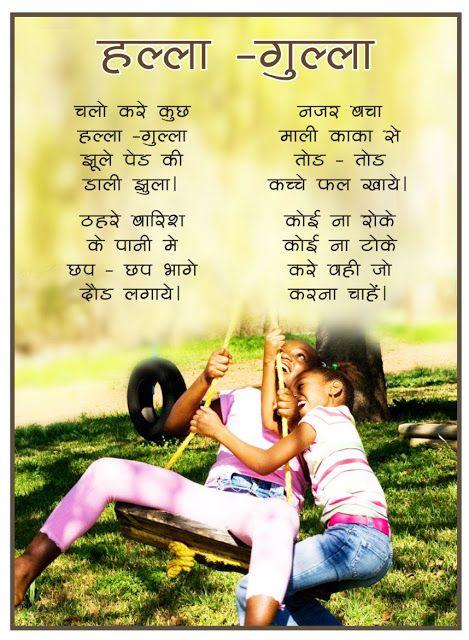 Awesome Halla-Gulla ( Lets Have Fun ) Hindi Kavita Best Poems For Kids 2021 From rangeen-akshar.blogspot.com