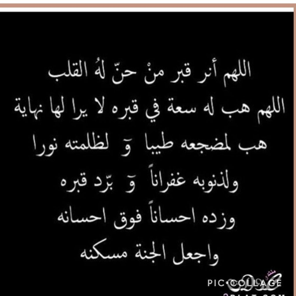 دعاء Douaa Soraya Lina In 2021 Arabic Calligraphy