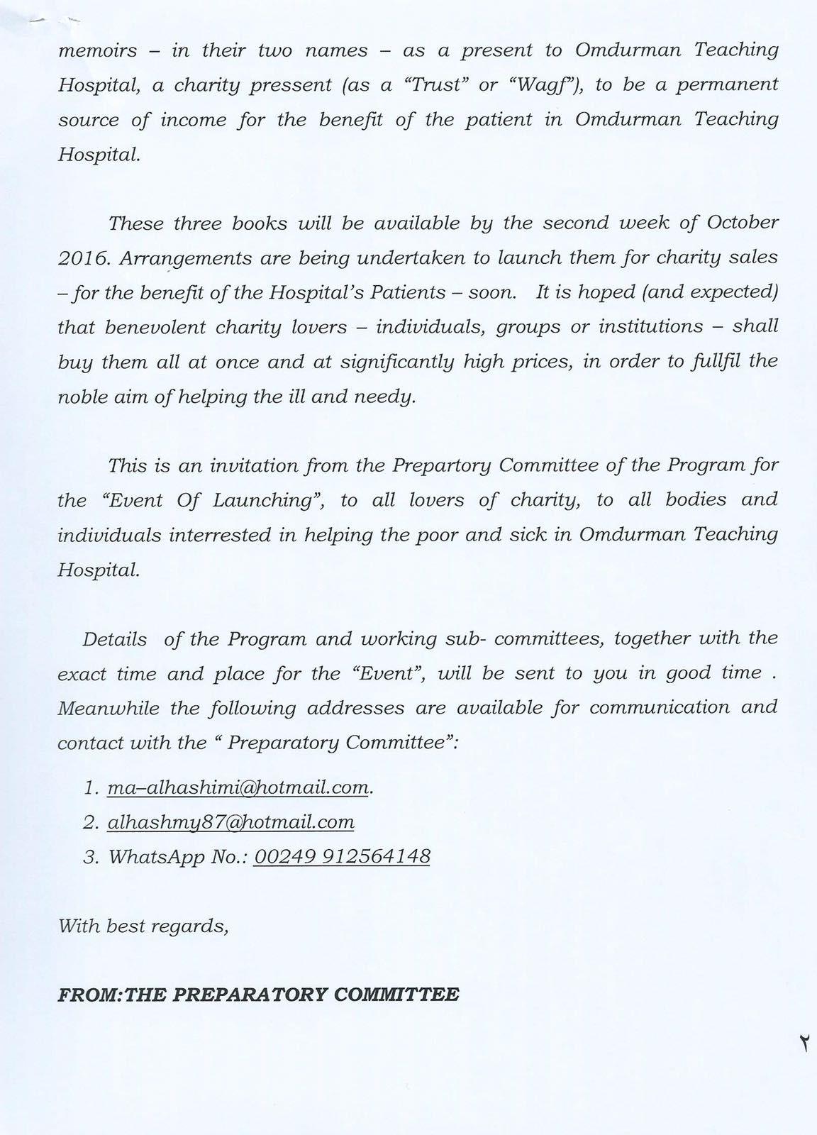 المبادرة الشعبية والأهلية  لدعم مستشفي أمدرمان التعليمي