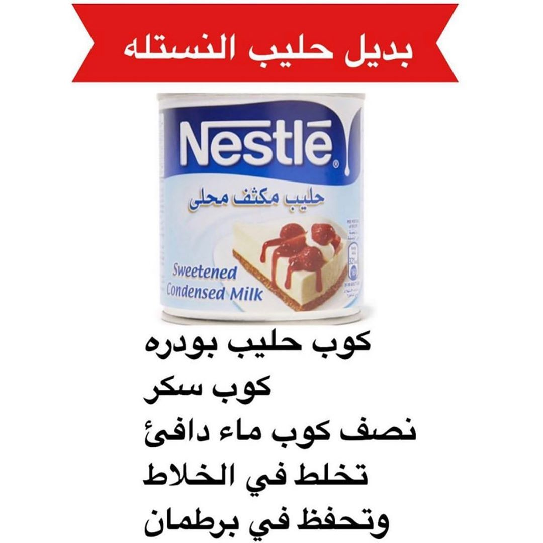 الشيف خديجة أوموس Shared A Photo On Instagram بديل حليب النستلة منشنو بعض للاستفادة منه في رمضان Sweeteners Sweetened Condensed Milk Condensed Milk