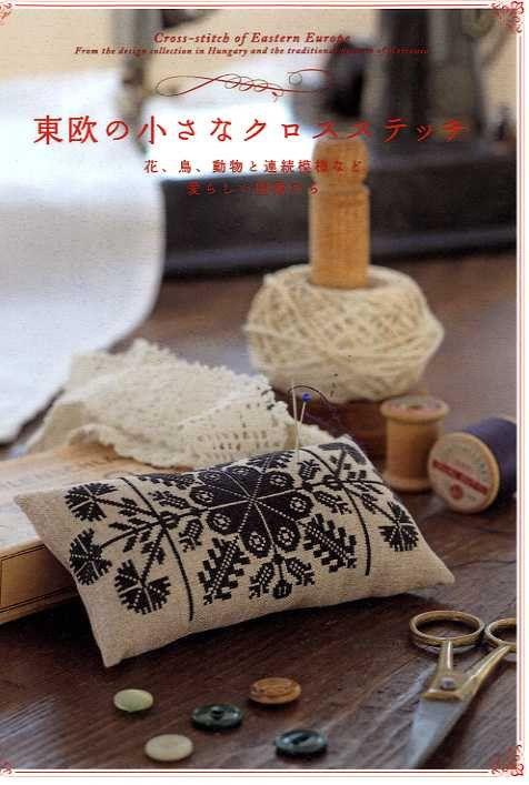 Cross Stitch of Eastern Europe - Japanese Craft Book MM #japanesecrafts