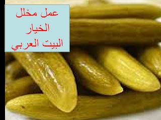 طريقة عمل مخلل الخيار Cucumber Pickles Food