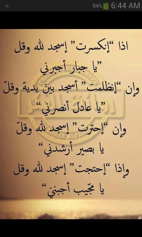 يا الله انت المعين لعبدك Islamic Phrases Islam Facts Islam Beliefs