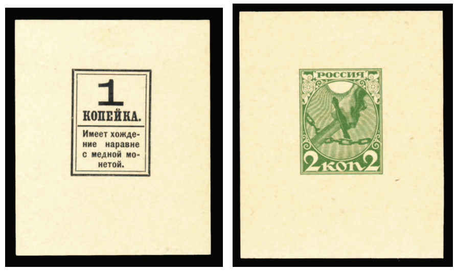 1918 money stamps, 1k orange, 2k green, imperforate die proofs in issued colors, reverse with indication of coin value, v.f., possibly unique, ex-Liphschutz -- $50,000.00  2013year