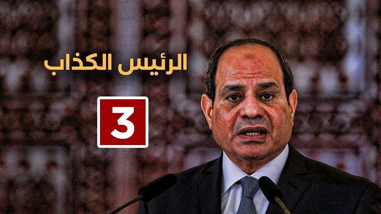 السيسي الرئيس الكذاب 3 مدة الرئاسة كفاية بقى ياسيسي