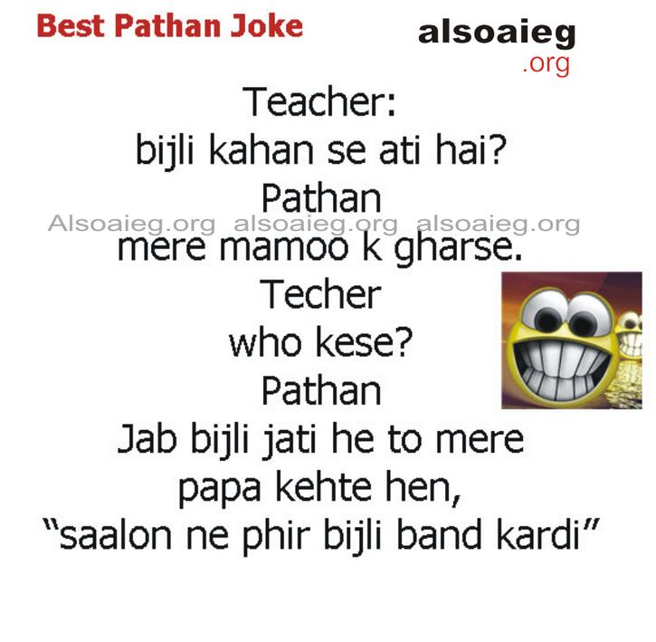 Pathan Jokes In Urdu 2013 Funny Joke Pictures Funny