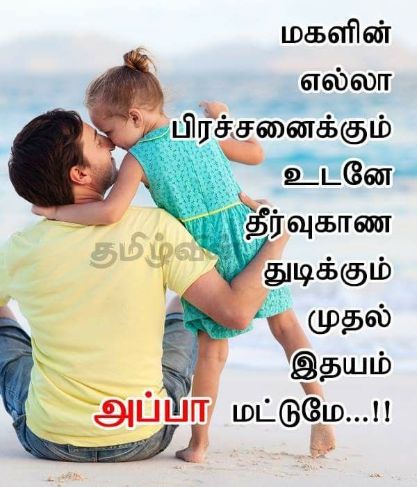 The Best Miss U Appa Amma Quotes Background