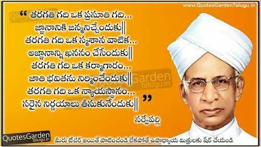 Pin By Sriram Kavala On Teacher Happy Teachers Day Inspirational Quotes Teachers Day