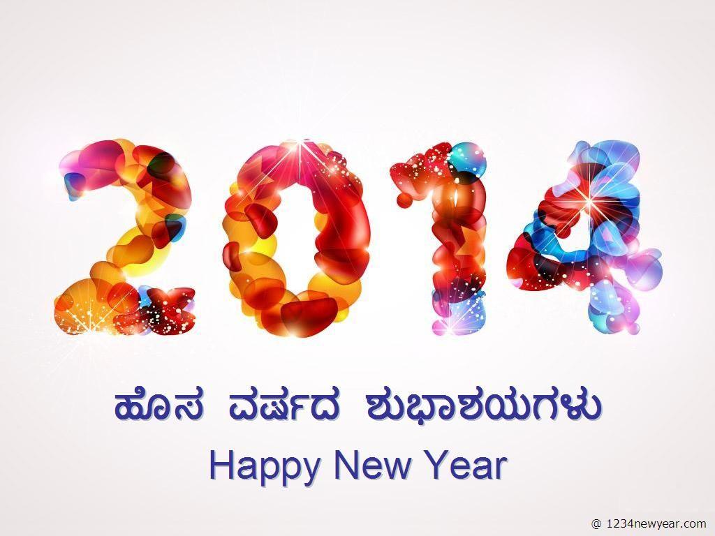 new year kannada greeting card hosa varsada subhasayagalu