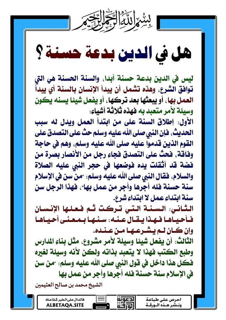 Pin By الأثر الجميل On فتاوى Islam Bullet Journal Journal