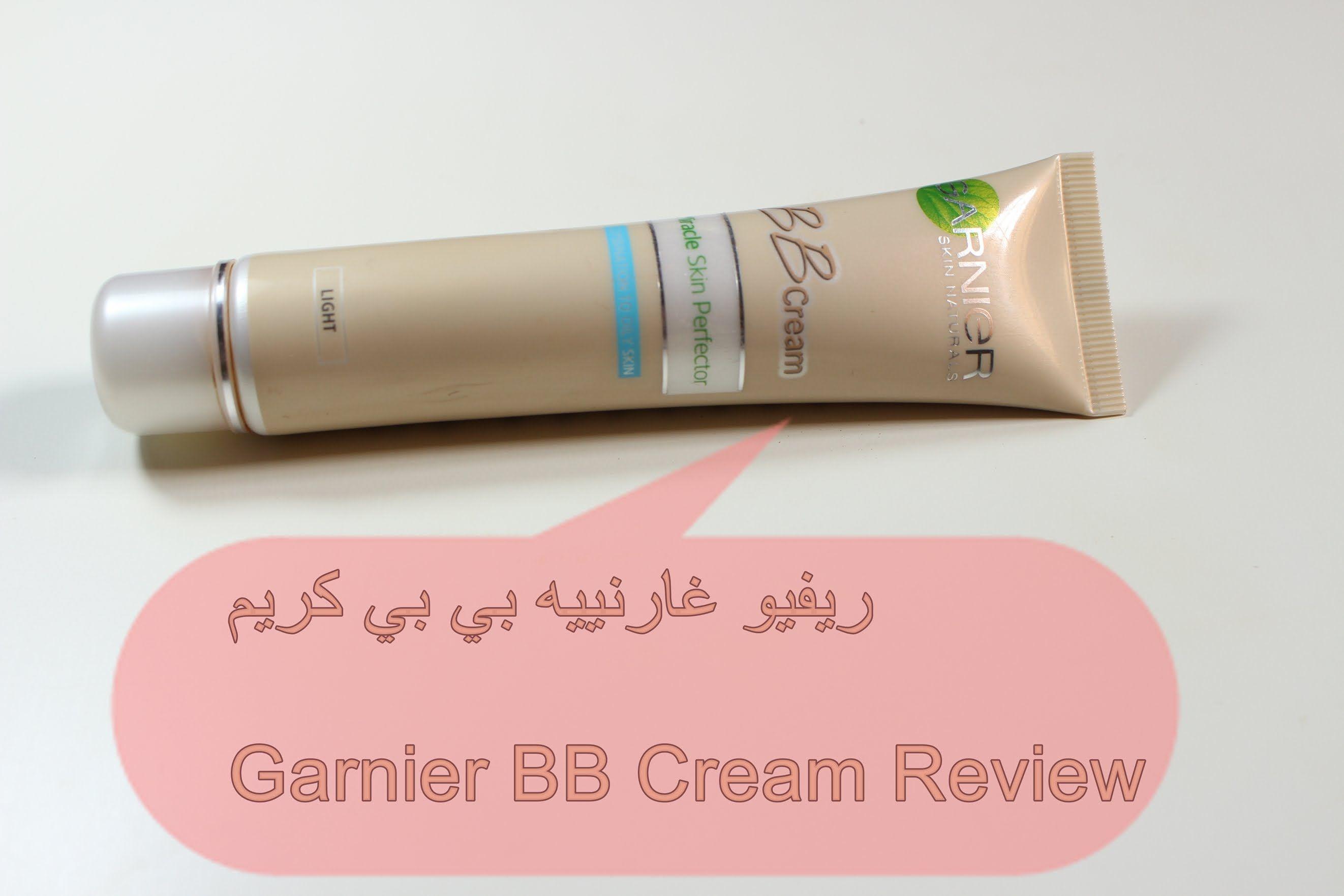 ريفيو بي بي كريم غارنييه Garnier Bb Cream Review Youtube Lipstick Toothpaste