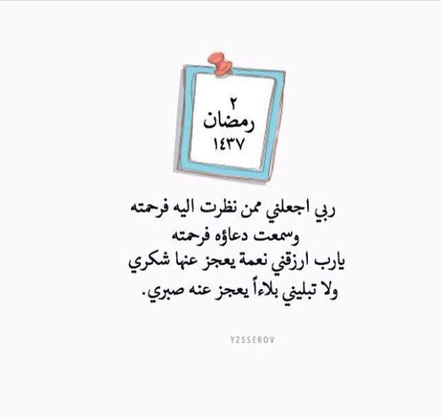 ٢ رمضان Ramadan Quotes Ramadan Day Ramadan Cards
