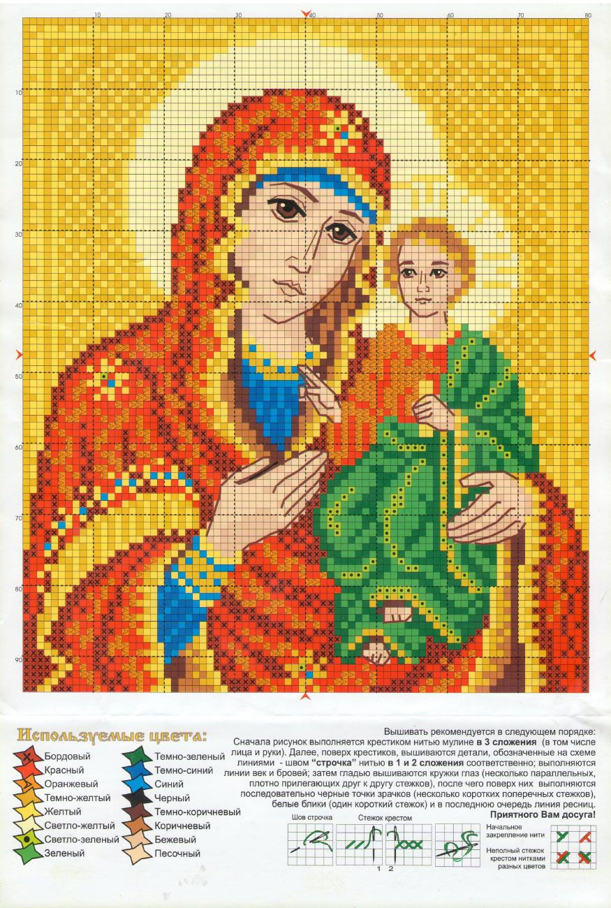Икона матери схема вышивки