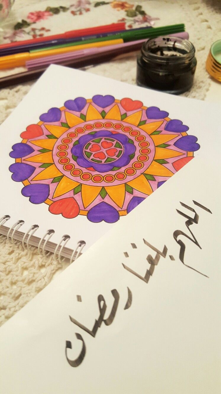 اللهم بلغنا رمضان 2017 1438 رمضان خط خطي رقعة تلوين الوان Ramadan Activities Ramadan Cards