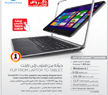 عروض جرير علي لاب توب ديل يونيو Dell Labtop price in jarir