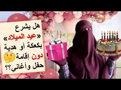 ما حكم الاحتفال بأعياد الميلاد هل يجوز تقديم هدية فقط أو صنع كعكة في عيد