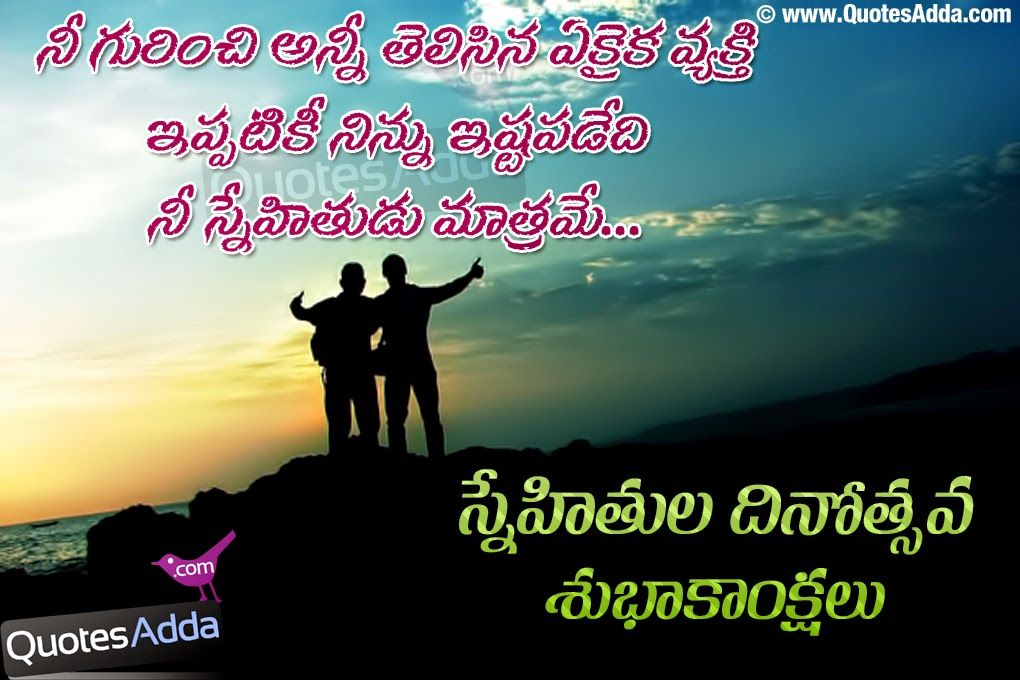 Bible Verses About Friendship English : Best friendship quotes in telugu ideas on