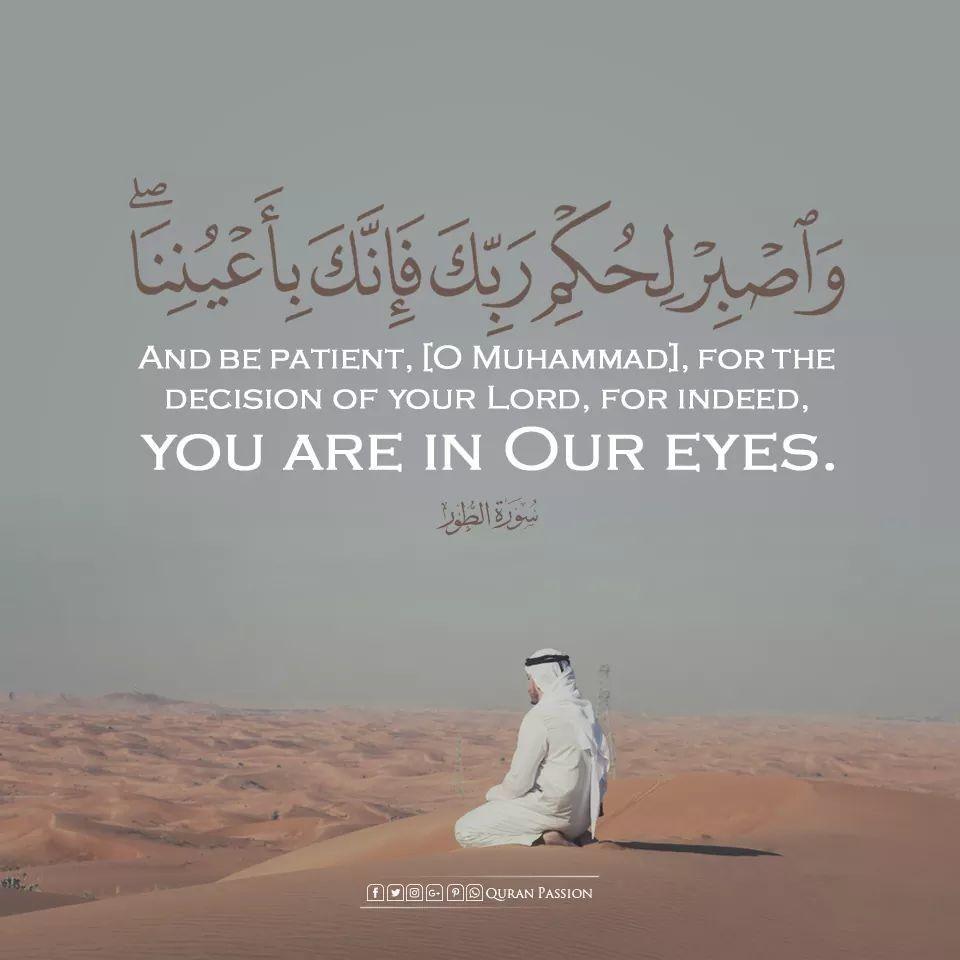 مريحة جدا هذه الآية و اص ب ر ل ح ك م ر ب ك ف إ ن ك ب أ ع ي ن ن ا تخلي العين تدمع من كثرة الذنوب Quran Verses Quran Quotes Islamic Quotes Quran