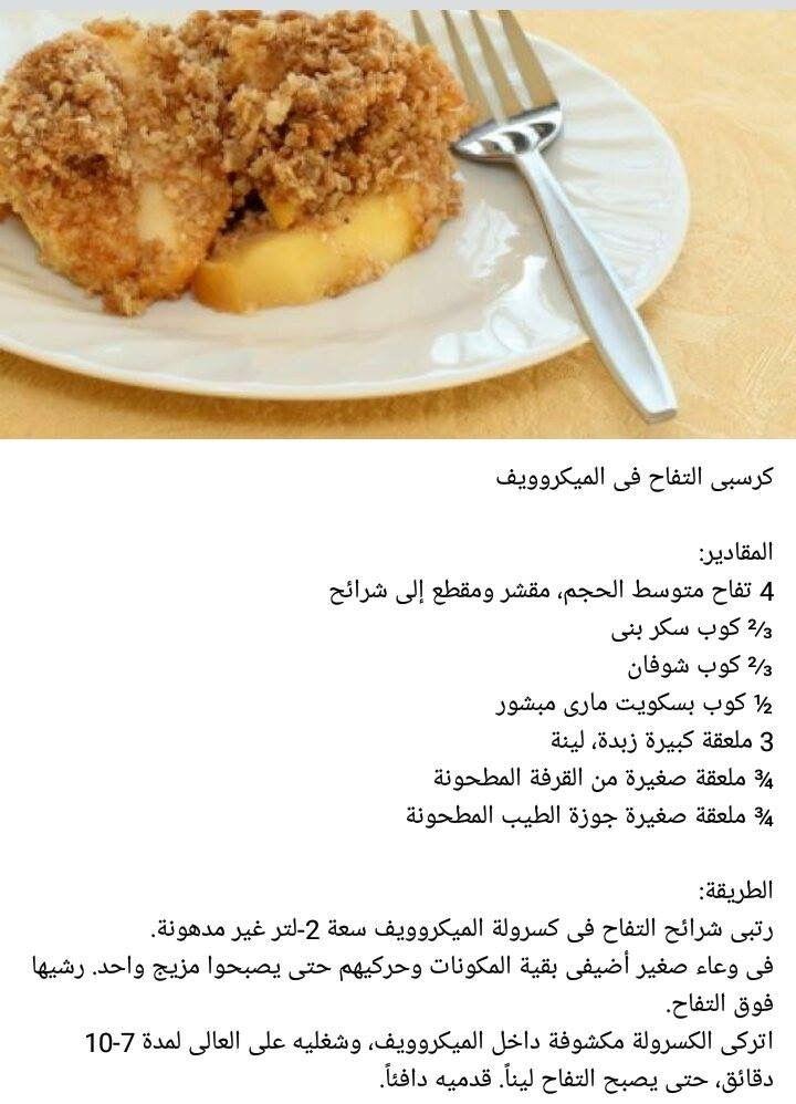 كرسبي التفاح في الميكرويف Food Microwave Cake Breakfast