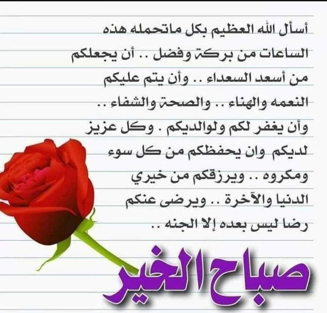 Pin By Aboodi Kassem On صباح الخير Sunday Morning Quotes Morning Quotes Sunday Morning