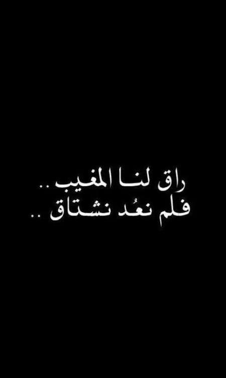 صور عن الفراق والوداع صور حزينة مكتوب عليها كلام فراق ميكساتك Words Quotes Arabic Quotes Arabic Love Quotes