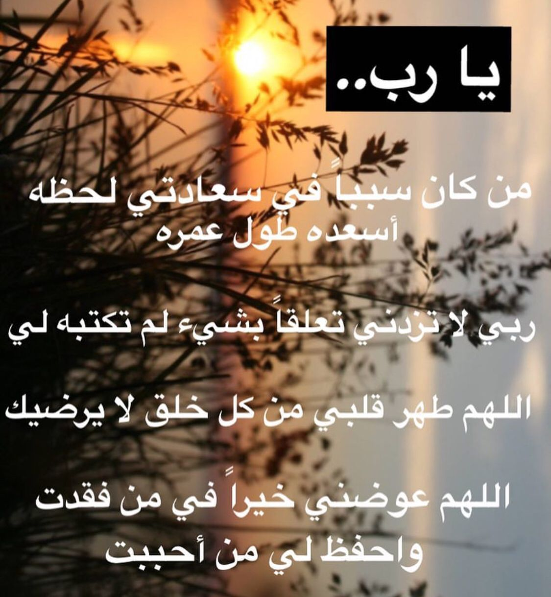 Pin By صورة و كلمة On Duea دعاء Movie Posters Poster Movies