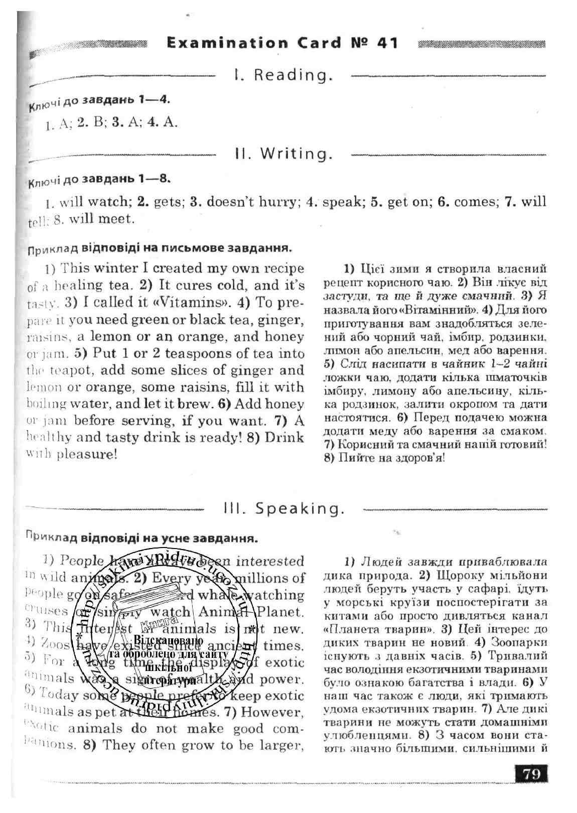 Учебник по обществознанию 6 класс баголюбовой читать