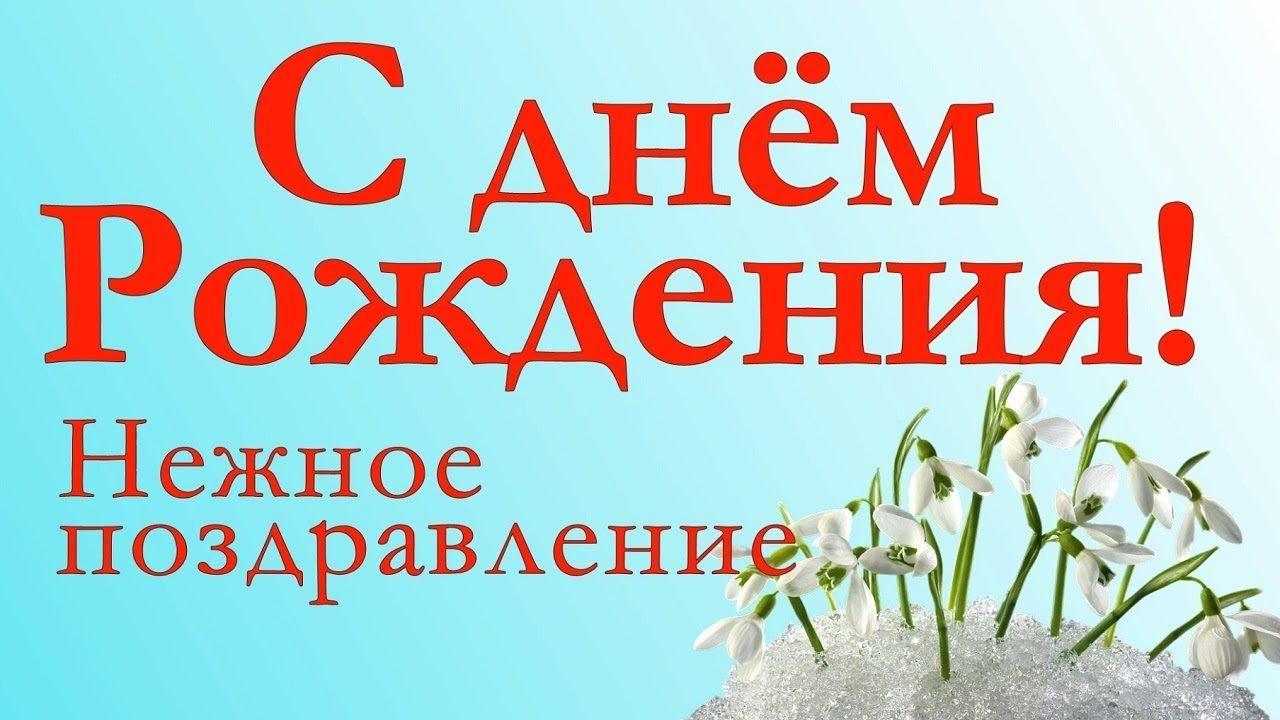 государства, участвующие поздравления с днем рождения родившимся весной открытки наброском зимнего
