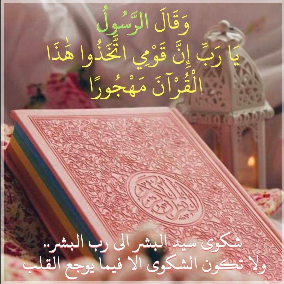 قرآن كريم آية هجر القرآن