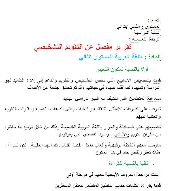 نموذج تقرير التقويم التشخيصي اللغة العربية الثاني ابتدائي Word Https Ift Tt 3ldvvr8 Words Math Math Equations